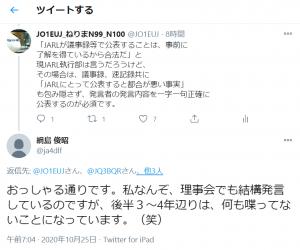 20201025_tsunashima
