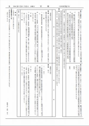 20210310_kanpo_2