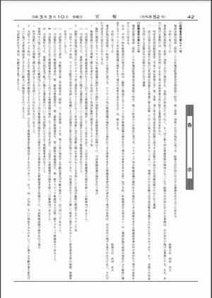 20210310_kanpo_3